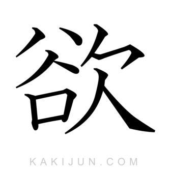 「欲」を含む四字熟語