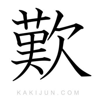 「歎」を含む四字熟語