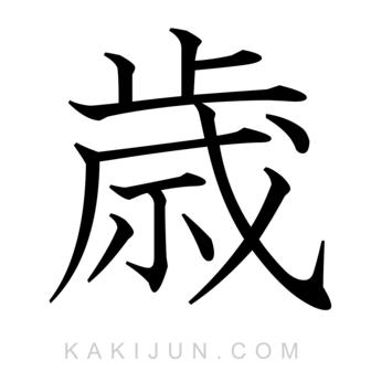 「歳」を含む四字熟語