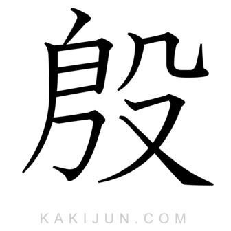 「殷」を含む四字熟語