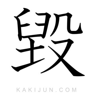 「毀」を含む四字熟語