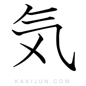 「気」を含む四字熟語