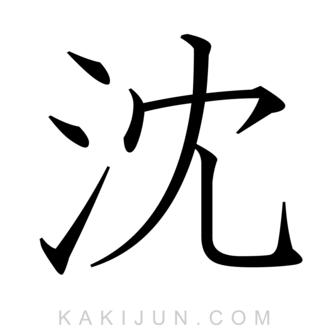 「沈」を含む四字熟語