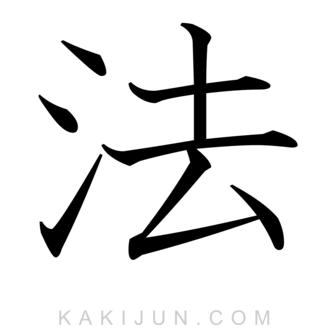 「法」を含む四字熟語