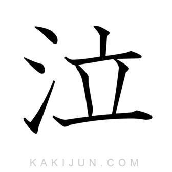 「泣」を含む四字熟語
