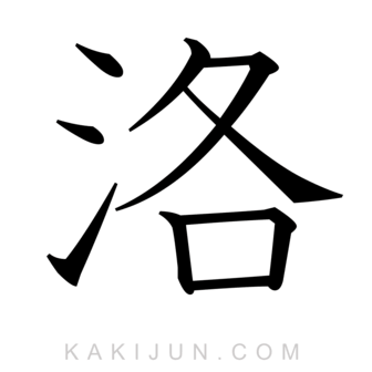 「洛」を含む四字熟語