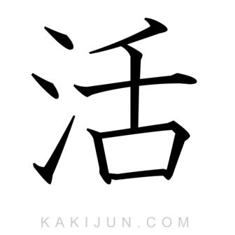「活」を含む四字熟語