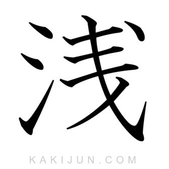 「浅」を含む四字熟語
