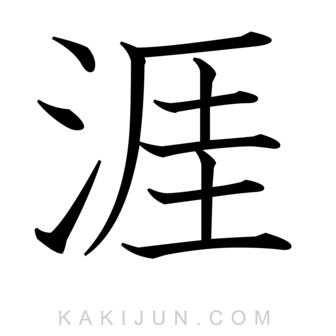 「涯」を含む四字熟語