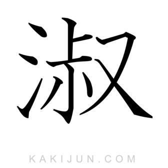 「淑」を含む四字熟語