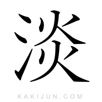 「淡」を含む四字熟語