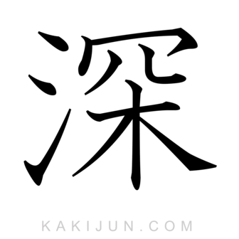 「深」を含む四字熟語