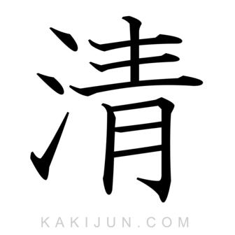 「清」を含む四字熟語