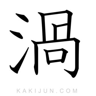 「渦」を含む四字熟語