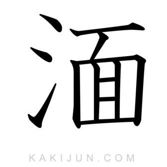 「湎」を含む四字熟語