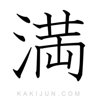 「満」を含む四字熟語