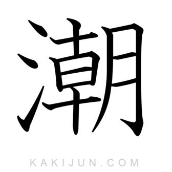 「潮」を含む四字熟語