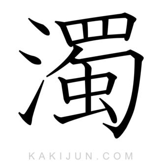 「濁」を含む四字熟語