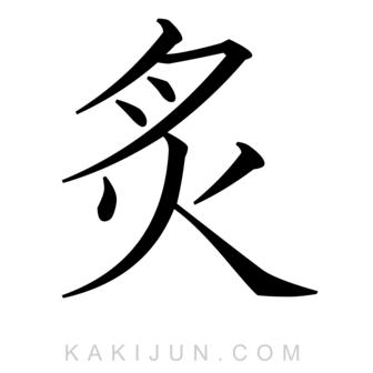 「炙」を含む四字熟語