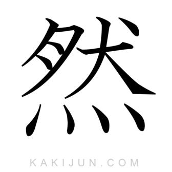 「然」を含む四字熟語