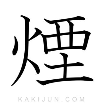 「煙」を含む四字熟語