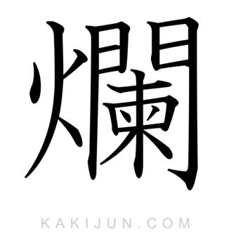 「爛」を含む四字熟語