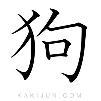 「狗」を含む四字熟語