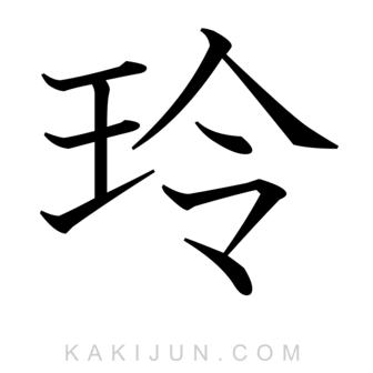 「玲」を含む四字熟語