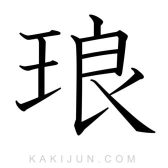 「琅」を含む四字熟語