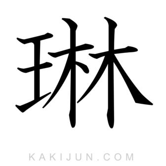 「琳」を含む四字熟語
