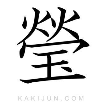「瑩」を含む四字熟語