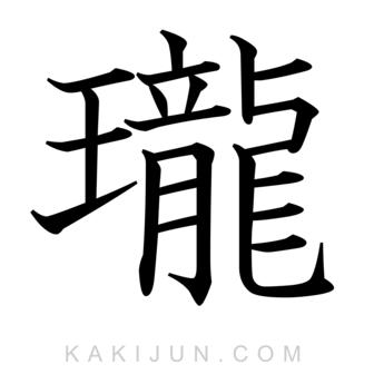 「瓏」を含む四字熟語