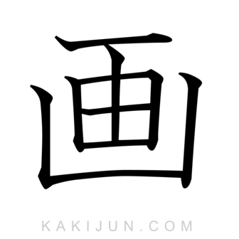 「画」を含む四字熟語
