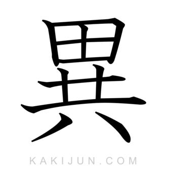「異」を含む四字熟語