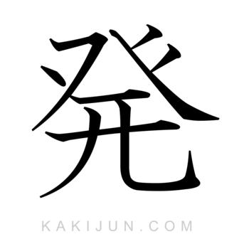 「発」を含む四字熟語
