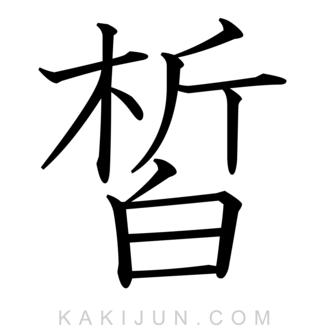 「皙」を含む四字熟語