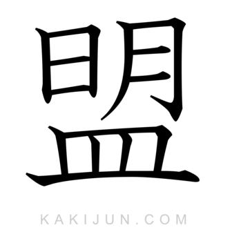 「盟」を含む四字熟語