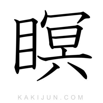 「瞑」を含む熟語・用語・名詞など