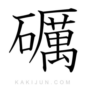 「礪」を含む四字熟語