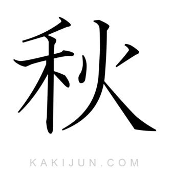 「秋」を含む四字熟語
