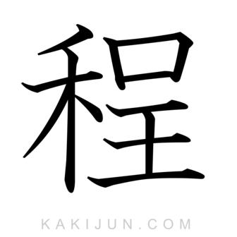 「程」を含む四字熟語