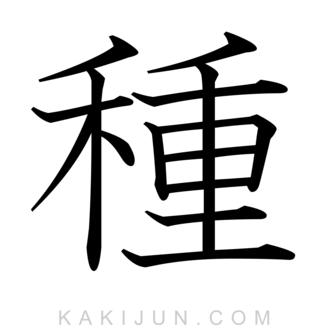 「種」を含む四字熟語