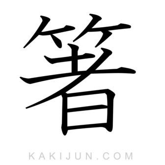 「箸」を含む四字熟語