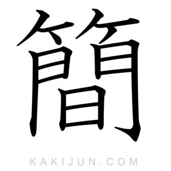 「簡」を含む四字熟語