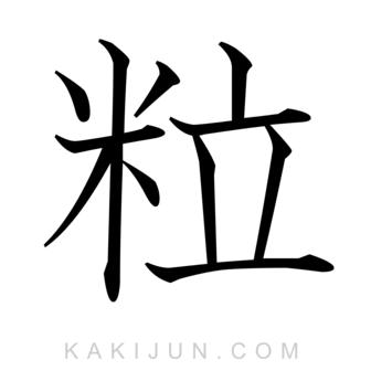 「粒」を含む四字熟語