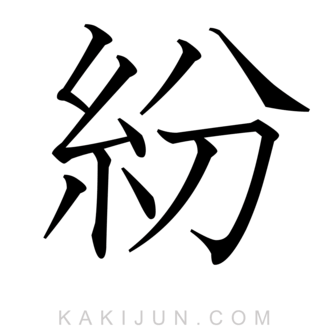 「紛」を含む四字熟語