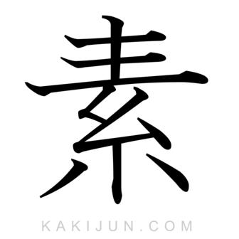「素」を含む四字熟語