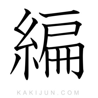 「編」を含む四字熟語