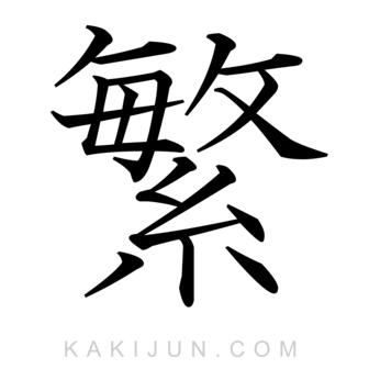 「繁」を含む四字熟語