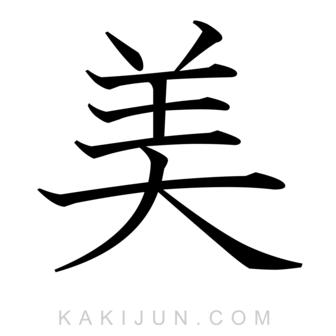 「美」を含む四字熟語
